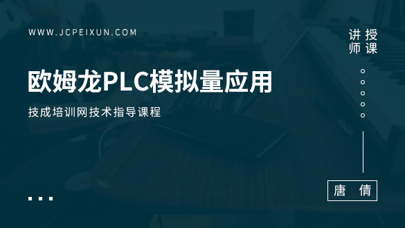 欧姆龙PLC模拟量应用