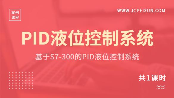 基于S7-300的PID液位控制系统