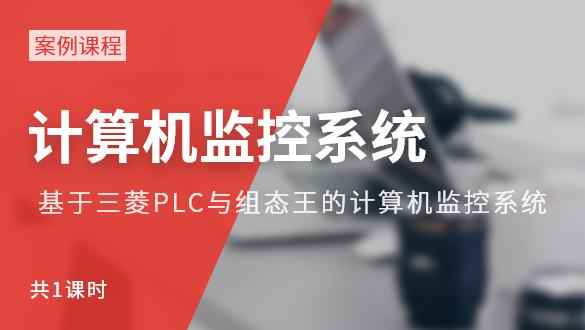 基于三菱PLC与组态王的计算机监控系统