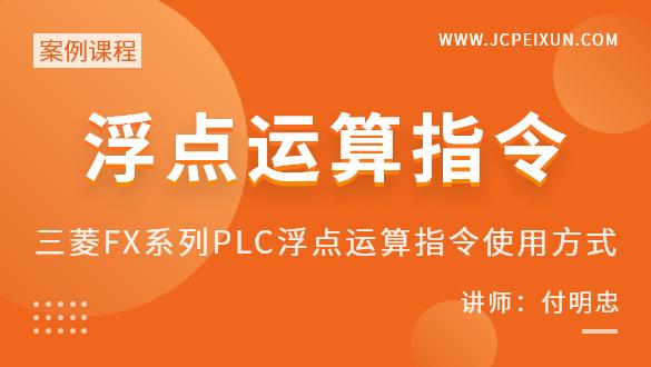 三菱FX系列PLC浮点运算指令使用方式