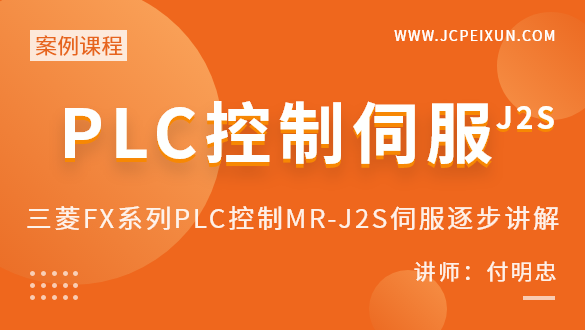 三菱FX系列PLC控制MR-J2S伺服逐步讲解