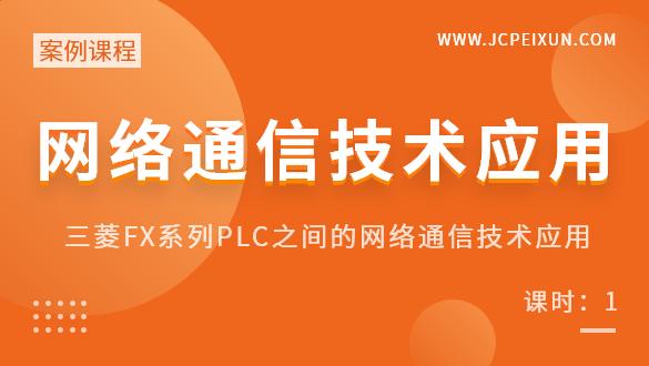 三菱FX系列PLC之间的网络通信技术应用