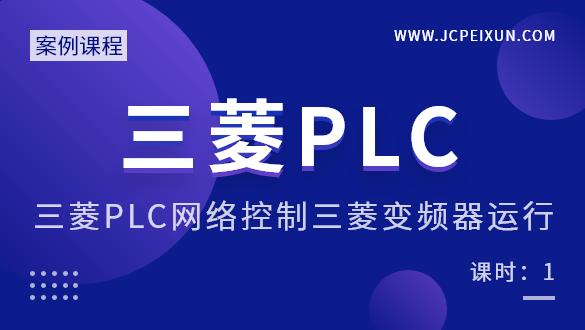 三菱PLC网络控制三菱变频器运行