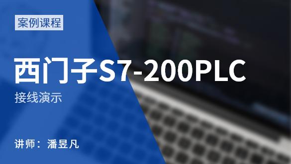 西門子S7-200PLC接線演示