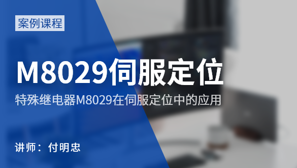 特殊继电器M8029在伺服定位中的应用