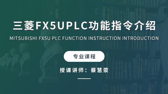 三菱FX5UPLC功能指令介绍