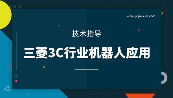 三菱3C行业机器人应用