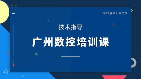 广州数控技术课程