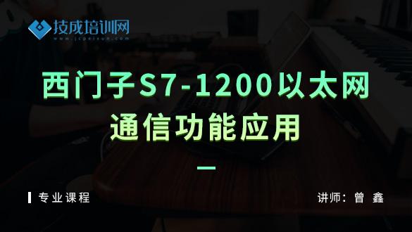 西门子S7-1200以太网通信功能应用