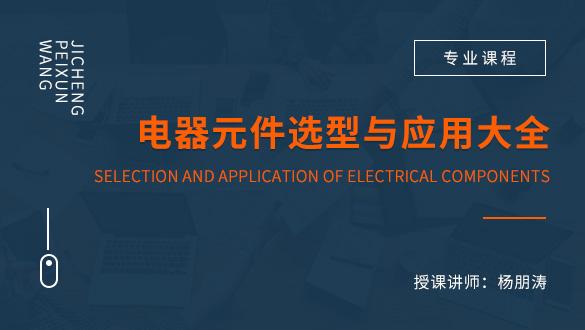 电器元件选型与应用大全