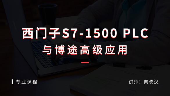 西门子S7-1500PLC与博途应用-高级课程