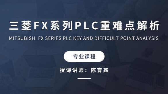 三菱FX系列plc重难点解析