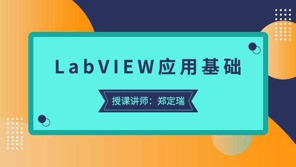 LabVIEW應用基礎
