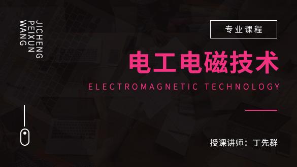 電工電磁技術