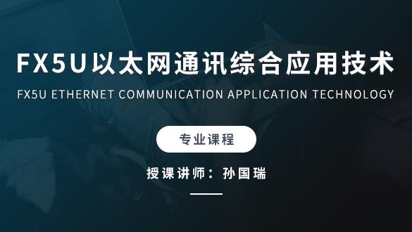 FX5U以太网通讯综合应用技术