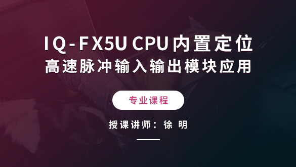 IQ-FX5U-CPU內置定位、高速脈沖輸入輸出模塊應用