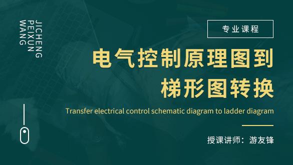 电气控制原理图到梯形图转换