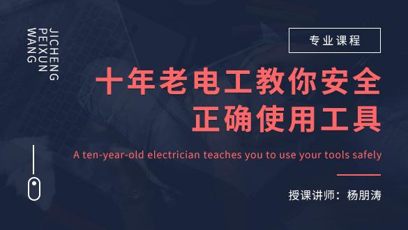 十年老电工教你安全正确使用工具