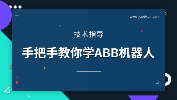 手把手教你学ABB机器人