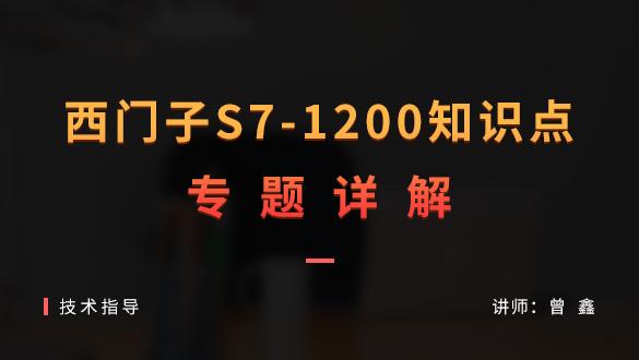 香港正版资料免费大全S7-1200知识点专题详解