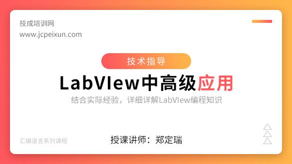 LabVIew中高級應用
