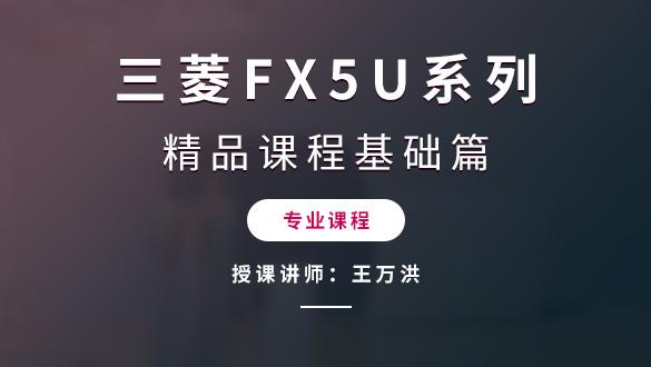 三菱FX5U系列精品课程基础篇