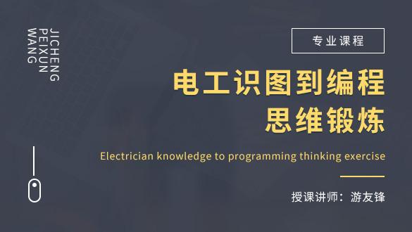 电工识图到编程思维锻炼