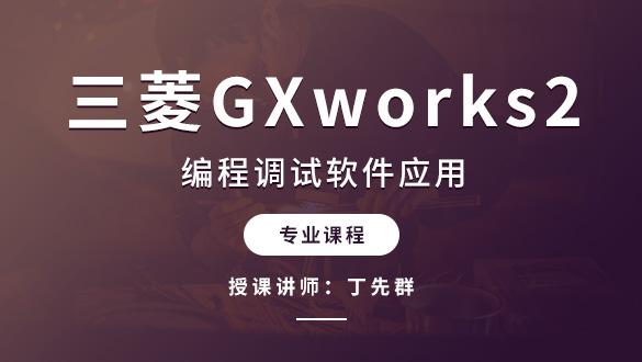 三菱GxWorks2编程调试软件应用