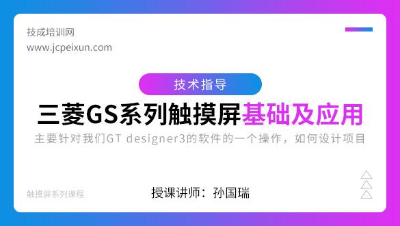 三菱GS系列触摸屏基础及应用