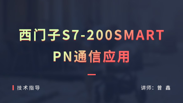 西门子S7-200SMART PN通信应用
