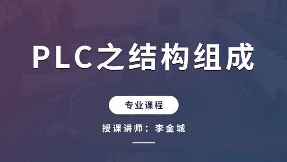PLC之结构组成