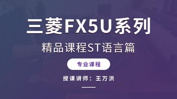 三菱FX5U系列精品课程ST语言篇
