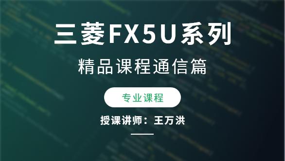 三菱FX5U系列精品课程通信篇