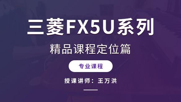 三菱FX5U系列精品课程定位篇