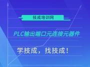 漲知識!關于PLC輸出端口元連接元器件