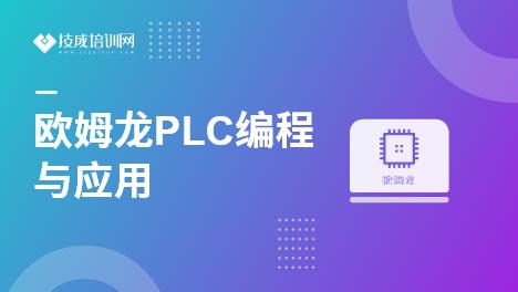 歐姆龍PLC編程與應用