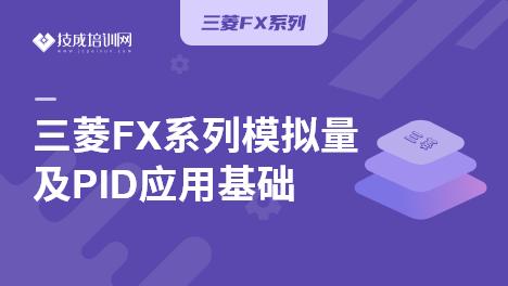 三菱FX系列模拟量及PID应用基础