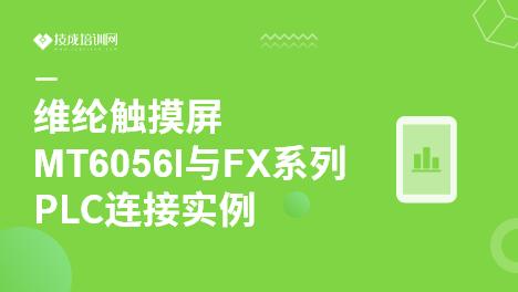 维纶触摸屏MT6056I与FX系列PLC连接实例
