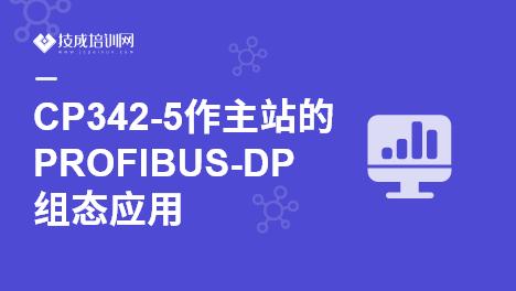 CP342-5作主站的PROFIBUS-DP组态应用
