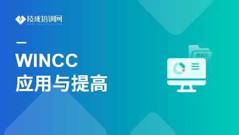 WINCC 应用与提高