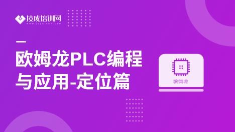 歐姆龍PLC編程與應用-定位篇