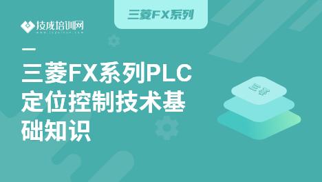 三菱FX系列PLC定位控制技术基础知识