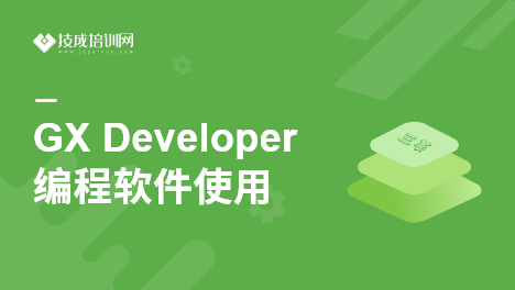 GX Developer编程软件使用