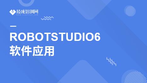 ROBOTSTUDIO 6软件应用
