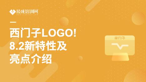 西門子LOGO!8.2新特性及亮點介紹