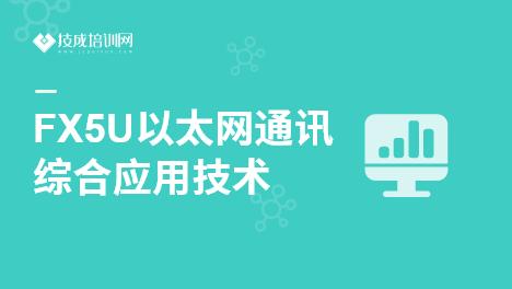 FX5U以太網通訊綜合應用技術