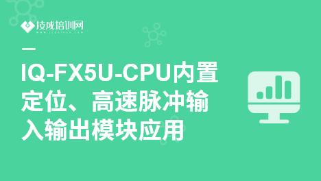 IQ-FX5U-CPU内置定位、高速脉冲输入输出模块应用