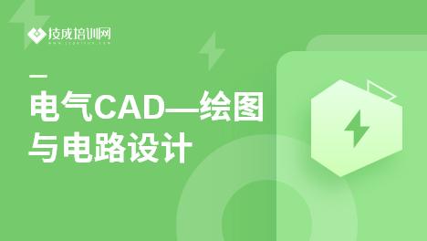 电气CAD—绘图与电路设计