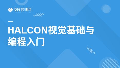 HALCON视觉基础与编程入门