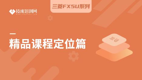 三菱FX5U系列精品課程定位篇